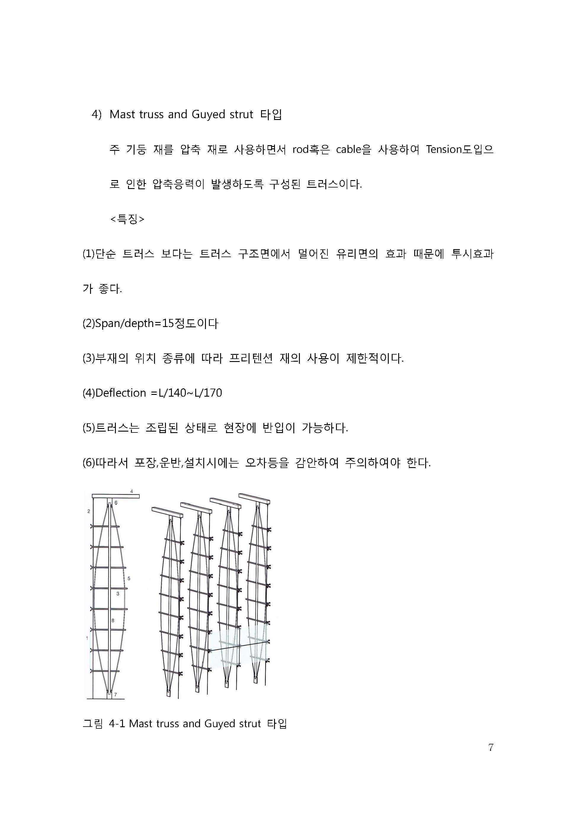 구조용 유리의 분류_페이지_07.jpg