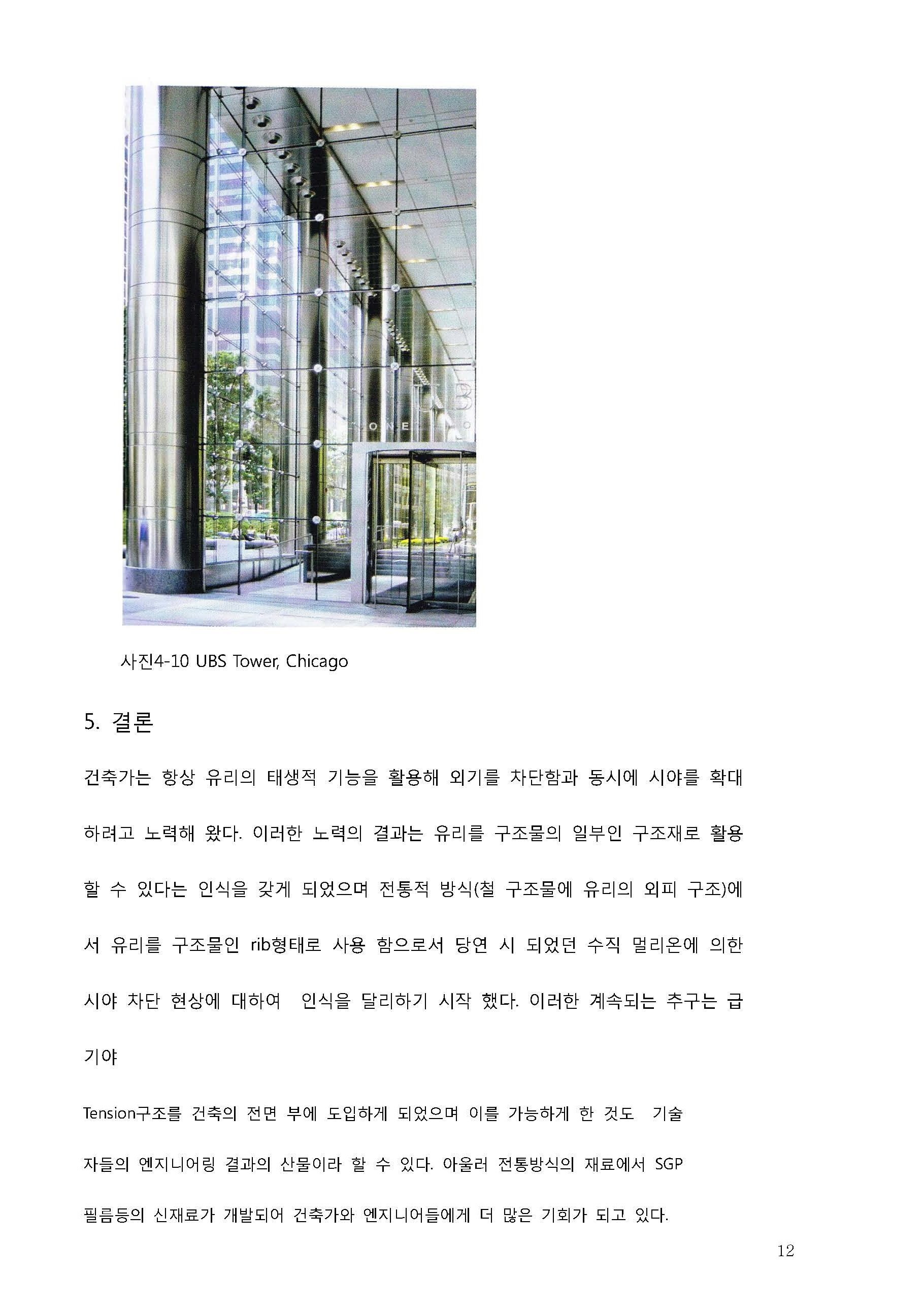 구조용 유리의 분류_페이지_12.jpg