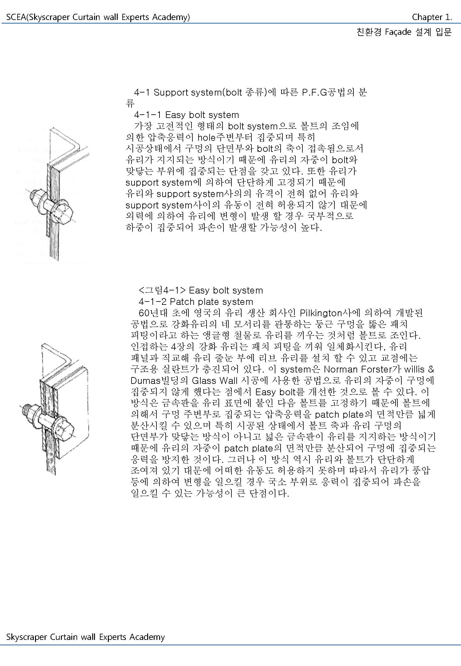 구조용 유리시스템의 설계 및 시공_페이지_009.jpg