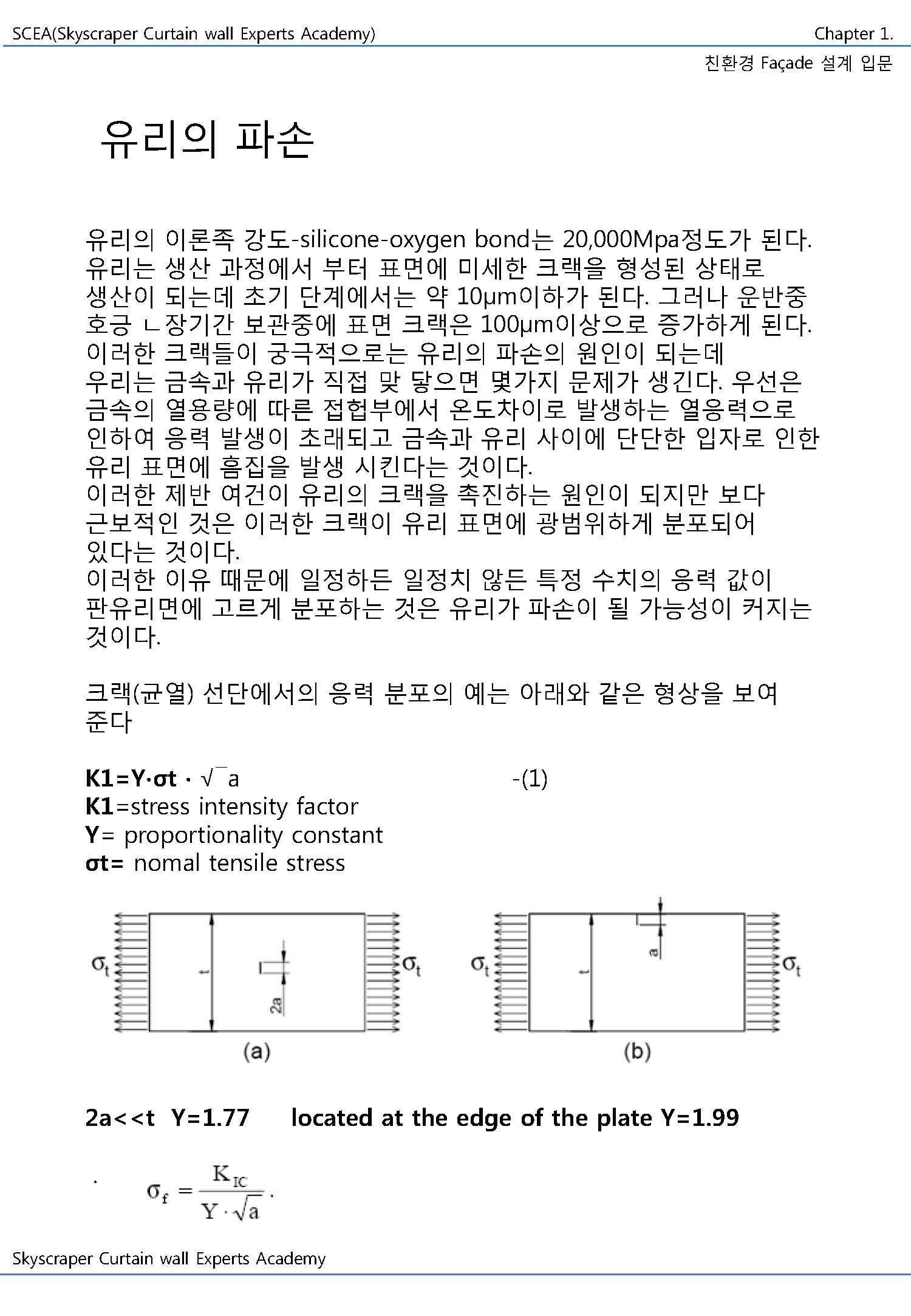 구조용 유리시스템의 설계 및 시공_페이지_003.jpg