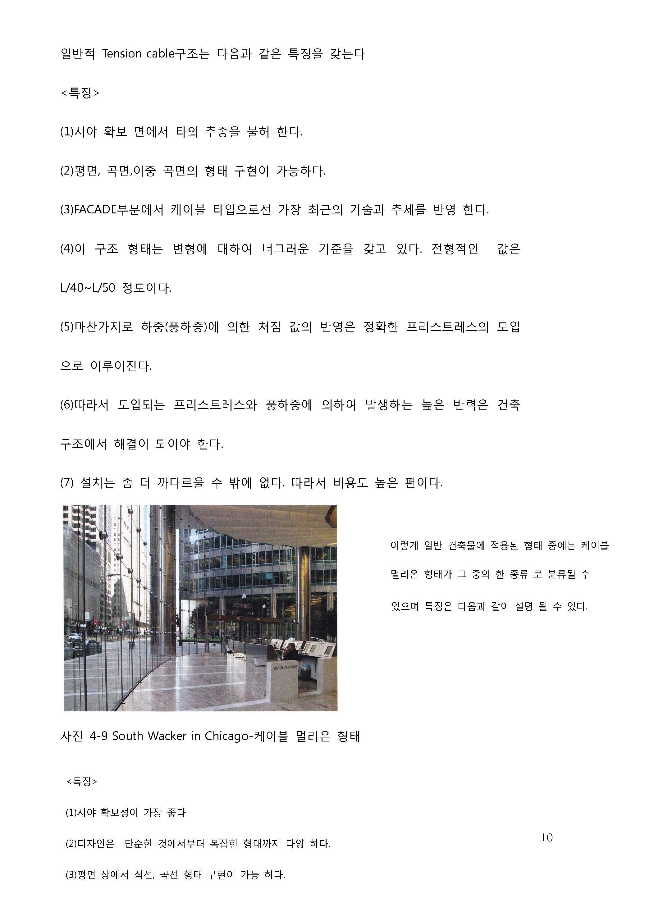 구조용 유리의 분류_페이지_10.jpg
