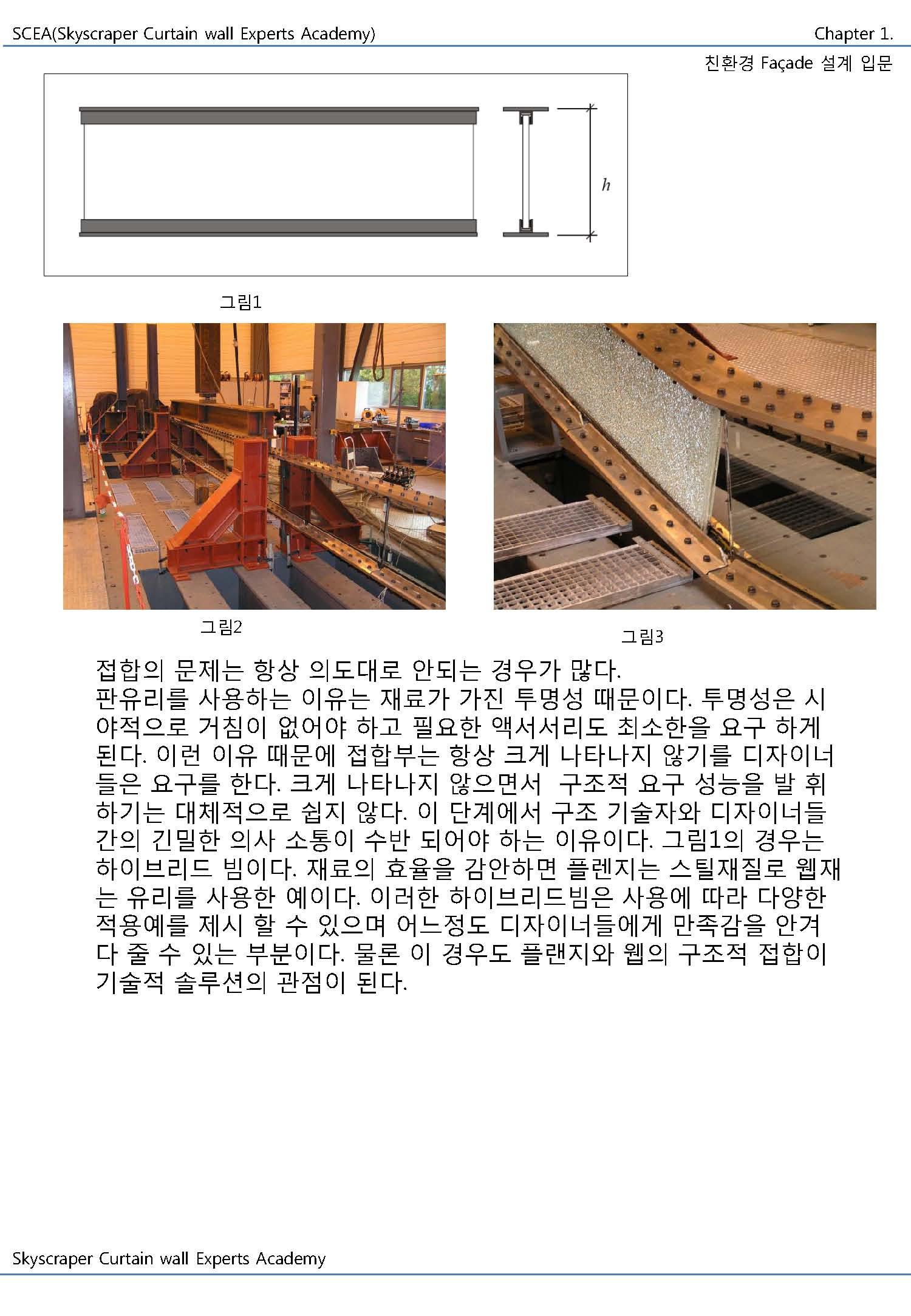 구조용 유리시스템의 설계 및 시공_페이지_007.jpg